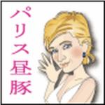 パリス昼豚の5万円FX【検証とレビュー】