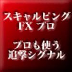 スキャルピングFXプロ-プロも使う追撃シグナルで短期安全資産運用-【検証とレビュー】
