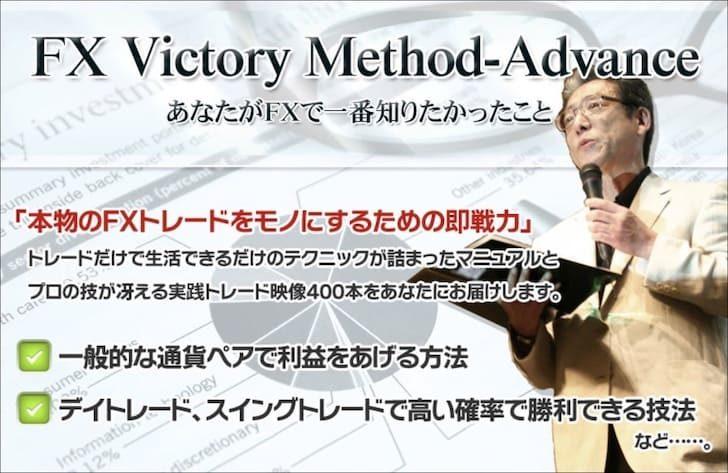 FXビクトリーメソッド【アドバンス】完全版【検証とレビュー】