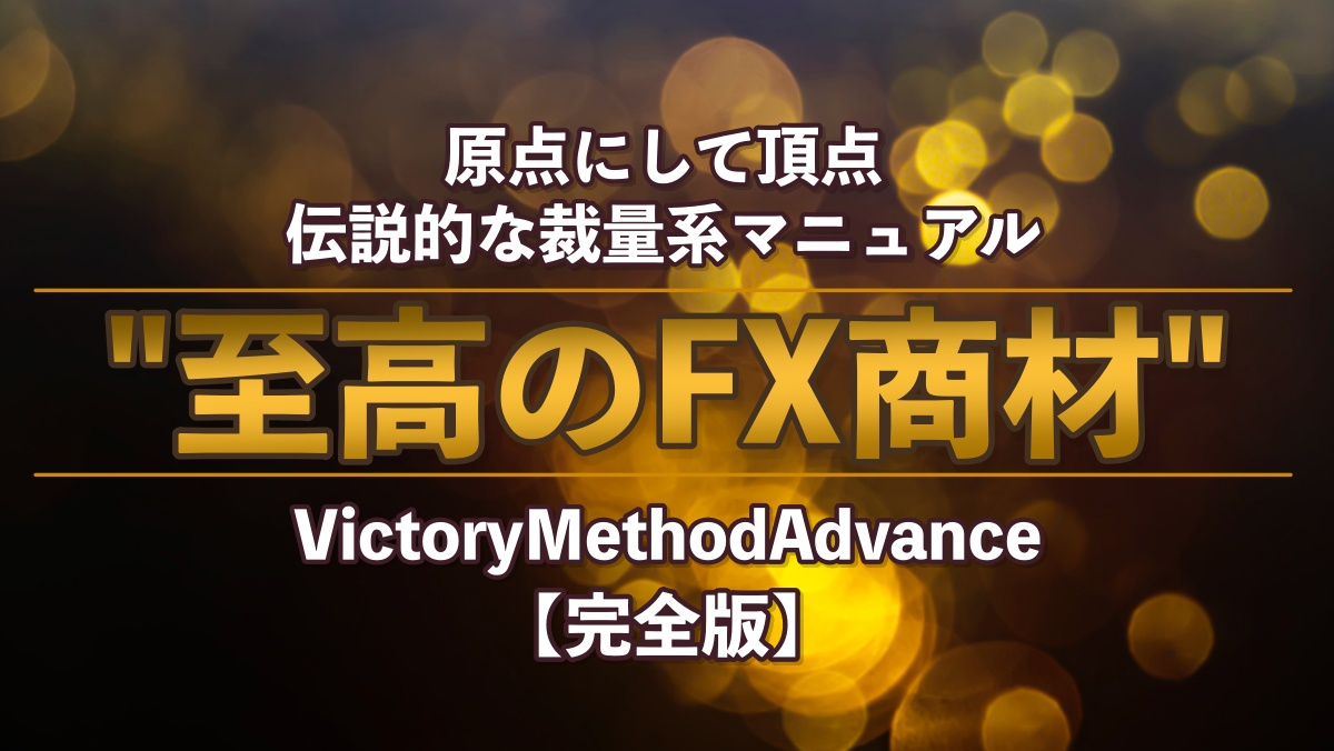 ビクトリーメソッドアドバンス【検証とレビュー】