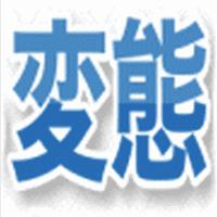FX【変態】セミナー