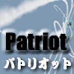 パトリオット 【検証とレビュー】