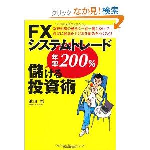 FXシステムトレード 年率200%儲ける投資術