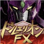 ドルエリオンFX【検証とレビュー】