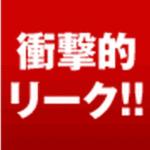 バイナリーオプション ザ・シークレット【検証とレビュー】