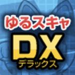ゆるスキャDX【検証とレビュー】