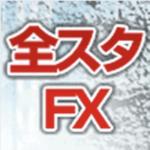 全スタFX【検証とレビュー】