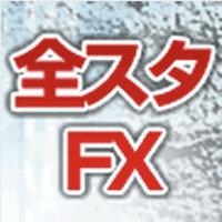 全スタFX