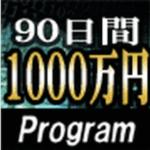 90日間1000万円プログラム【検証とレビュー】