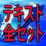 勝ち組FX道場の必勝テキスト 【検証とレビュー】