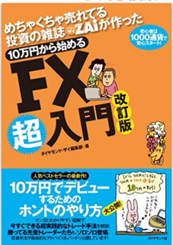 FX超入門