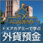 FXエントリー&FXアカデミー【検証とレビュー】