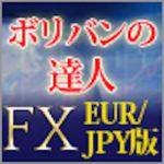 FXタイミング配信「ボリバンの達人」 【検証とレビュー】