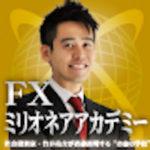竹井佑介のFXミリオネアアカデミー 【検証とレビュー】