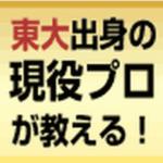 パーフェクト・ストラテジー【検証とレビュー】