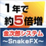 SnakeFX【検証とレビュー】