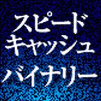 【SCB】スピードキャッシュバイナリー