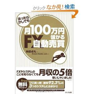 榊原卓丸氏の書籍