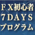 後藤寛のFX初心者7DAYSプログラム 【検証とレビュー】