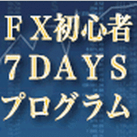 後藤寛のFX初心者7DAYSプログラム