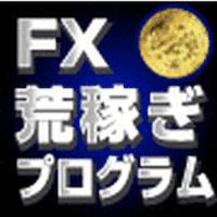 テクニカル慶次の「FX荒稼ぎプログラム」