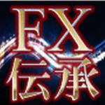 FX伝承 【検証とレビュー】