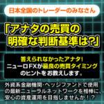 ニューロFX 【検証とレビュー】