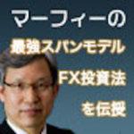 マーフィーの最強スパンモデルFX投資法 【検証とレビュー】