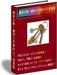 ツナギ売り実践塾~勝率9割!損切り不要のFX投資術 【検証とレビュー】