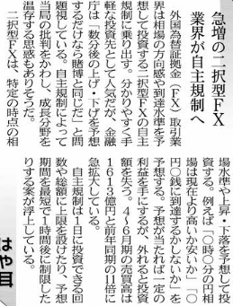 日経新聞バイナリーオプション自主規制に関する記事