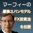 マーフィーの最強スパンモデルFX投資法検証とレビュー