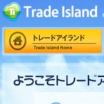 トレードアイランドをご存じですか?