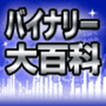 バイナリー大百科【検証とレビュー】