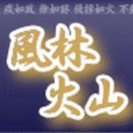 バイナリーオプション風林火山【検証とレビュー】