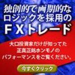 FXハイブリッド 【検証とレビュー】
