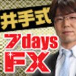 井手式7daysFX 【検証とレビュー】その4