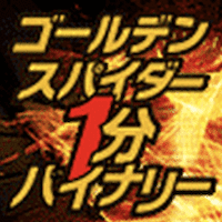 ゴールデンスパイダー1分バイナリーオプション