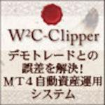 94円でW2C-Clipper(クリッパー)が破綻