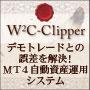 w2cクリッパー