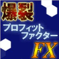 爆裂プロフィットファクターFX