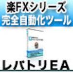 レパトリEA 【検証とレビュー】