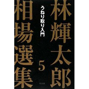 林輝太郎相場選集