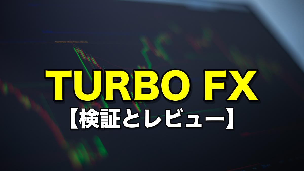 TURBO FX 【検証とレビュー】
