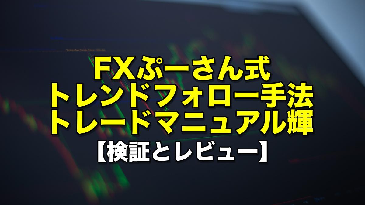 FXぷーさん式トレンドフォロー手法トレードマニュアル輝 【検証とレビュー】