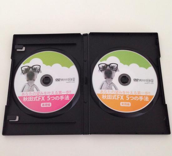 秋田式DVDの中身