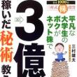 """""""扶桑社(三村雄太氏)VS渋谷高雄氏""""裁判に判決が出ました"""