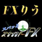 スパッとスナイパーFX 【検証とレビュー】