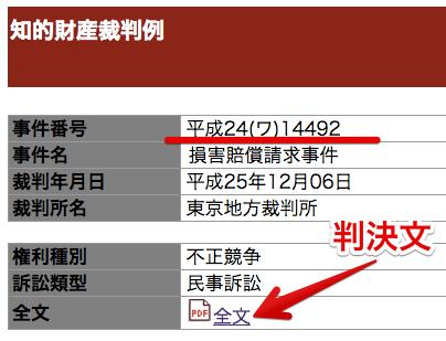 平成24年(ワ)第14492号