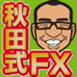 秋田式FX