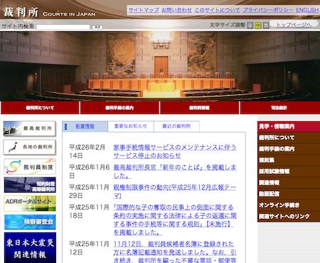裁判所WEBサイト